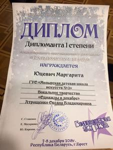 Диплом-Белавежская-зорка-2018-(2)