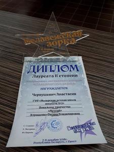 Диплом-Белавежская-зорка-2018-(4)