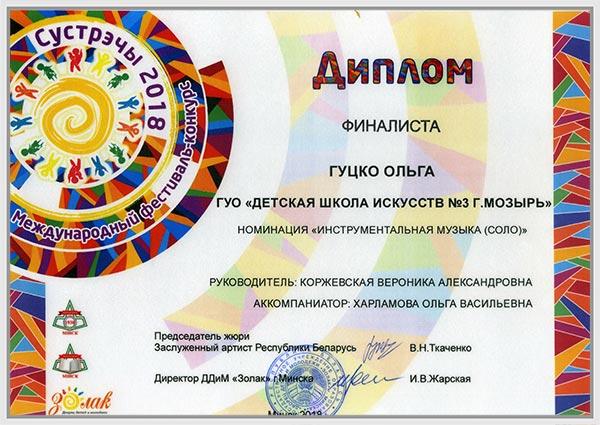 Диплом-Гуцко-2018-(1)