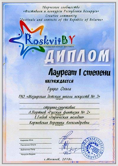Диплом-Гуцко-2018-(5)