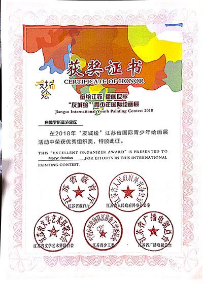 Диплом-Китай-2018-(1)